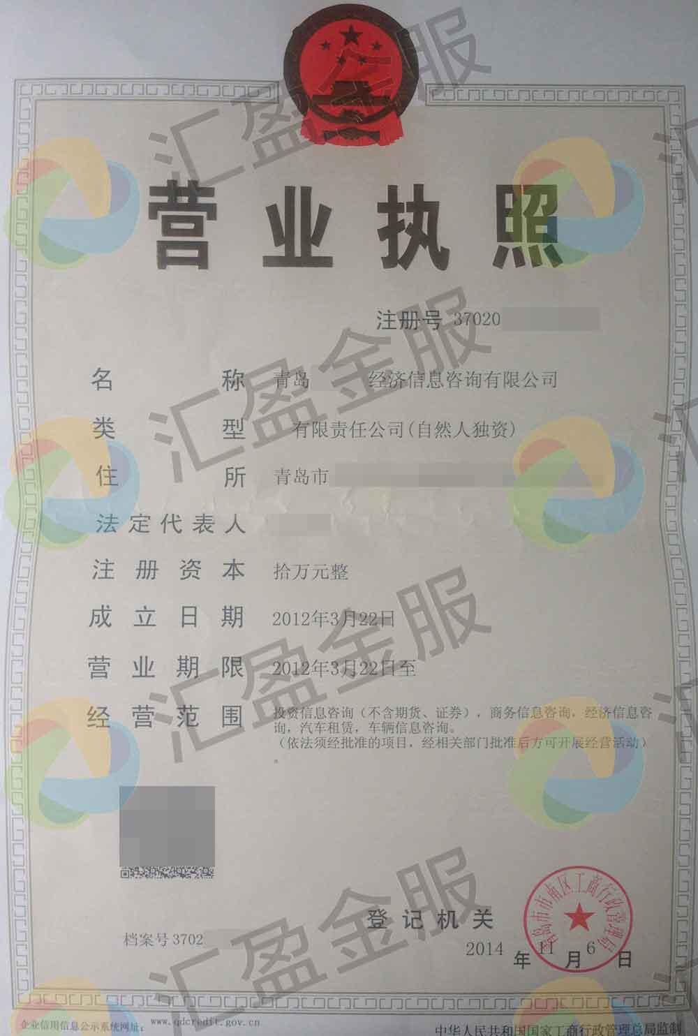 (7)营业执照.jpg