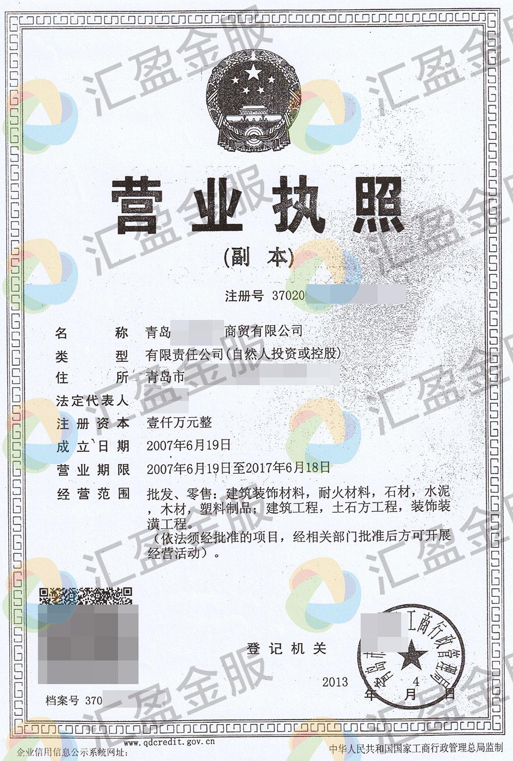 (2)营业执照.jpg